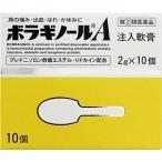 ボラギノールA注入軟膏 2g×10個 指定2類医薬品