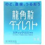 龍角散ダイレクトスティックミント 16包 第3類医薬品