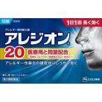 アレジオン20 12錠 第2類医薬品