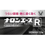 ナロンエースR 32錠 指定2類医薬品
