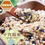 ◆同梱専用◆送料別 もち麦入り!『国内産十六穀米500g』お得な大入袋入り