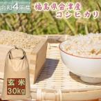 新米 30kg コシヒカリ 2年産 会津産 送料無料『令和2年福島県会津産コシヒカリ玄米30kg』
