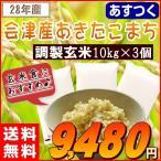 米 30kg 送料無料 『28年福島県会津産あきたこまち(調製玄米10kg×3)』 (2016 平成28年)産