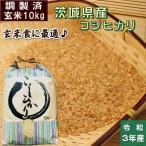 ショッピング玄米 新米 10kg コシヒカリ 玄米 お米 30年産 茨城県産 送料無料 一等『30年茨城県産コシヒカリ (調製玄米10kg) 』