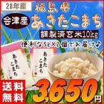 米5kg×2 10kg 送料無料  『28年福島県会津産あきたこまち(調製玄米5kg×2)』 (2016 平成28年)産