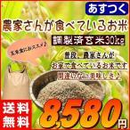 お米 30kg 送料無料 国内産 安い 訳あり 『農家さんが食べているお米(調製玄米30kg)』28