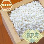 ◆同梱専用◆『国内産もち白米1kg』