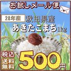 送料無料1kお試しメール便 『28年秋田県産あきたこまち白米1kg』(2016 平成28年)産