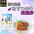 米 10kg お米 2年産 栃木県産 送料無料『令和2年栃木県産なすひかり白米10kg』