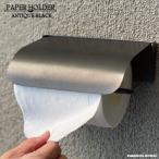 トイレットペーパーホルダー おしゃれ アイアン トイレ用ペーパーホルダーカバー アンティーク調 ブラック 黒 レトロ 高級感 かっこいい