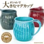 デカマグ 大きい マグカップ おしゃれ 美濃焼 ビールジョッキ 陶器 カフェ コーヒーカップ かわいい 日本製 400ml コップ 北欧風 和風 プレゼント 青 赤 黒