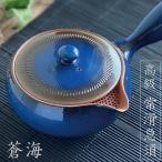 急須 おしゃれ 常滑焼 お茶が美味しくなる ティーポット 日本製 108 きゅうす カフェポット 丸い 茶こし付き プレゼント ギフト 茶器 とこなめ 青色 蒼海