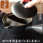 急須 おしゃれ 常滑焼 お茶が美味しくなる ティーポット 日本製 きゅうす カフェポット 洗いやすい 茶器 プレゼント ギフト 九十九急須 とこなめ 緑