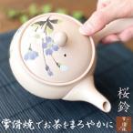 急須 おしゃれ 常滑焼 かわいい 桜 ピンク 桃色 カフェポット お茶が美味しくなる ティーポット 日本製 きゅうす 深蒸し茶 丸い 茶こし付き とこなめ 桜鈴