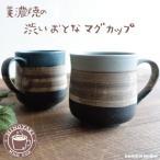 マグカップ おしゃれ 美濃焼 カフェ 渋い 大人かっこいい コーヒーカップ 陶器 かわいい 日本製 300ml 素焼き 焼き物 コップ 青 ブルー 灰色 グレー
