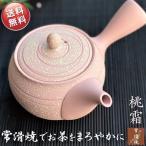 急須 おしゃれ 常滑焼 かわいい 日本製 お茶が美味しくなる きゅうす 高級 ティーポット 陶器 上品 茶こし付き プレゼント 茶器 ピンク 桃霜