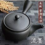 急須 おしゃれ 日本製 お茶が美味しくなる 常滑焼 ティーポット 陶器 きゅうす 上品 おすすめ 丸い 茶こし付き 茶器 黒 ブラック 流墨