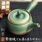 急須 おしゃれ 日本製 お茶が美味しくなる 常滑焼 ティーポット 陶器 きゅうす 上品 おすすめ 丸い 茶こし付き プレゼント ギフト 茶器 グリーン 緑 松葉