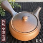 急須 おしゃれ 常滑焼 お茶が美味しくなる ティーポット 日本製 きゅうす 帯網 カフェポット 丸い 茶こし付き プレゼント ギフト 茶器 とこなめ 茶色 栗吹