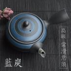 急須 おしゃれ 日本製 お茶が美味しくなる 常滑焼 きゅうす 高級 ティーポット 陶器 上品 茶こし付き プレゼント ギフト 茶器 ブルー 青 藍炭