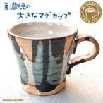 大きい マグカップ おしゃれ 美濃焼 カフェ 北欧風 コーヒーカップ 陶器 かわいい 日本製 大きな 310ml 素焼き コップ