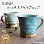 大きい マグカップ おしゃれ 美濃焼 カフェ 北欧風 コーヒーカップ 陶器 かわいい 素朴 日本製 大きな 340ml 素焼き コップ 青 ブルー 素焼き グレー 白