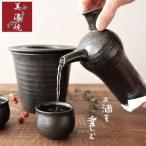 酒器 おしゃれ 熱燗 徳利 ぐい呑み セット 蓋付き酒燗器 保温器 とっくり 温燗 おちょこ 日本酒 1.6合 日本製 美濃焼 ブラック 黒