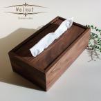 ティッシュケース 木製 おしゃれ ウォルナット材 ティッシュボックス カバー 北欧 ウォールナット 無垢 オイル仕上げ 高級感 シンプル 天然木 ナチュラルウッド