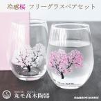 冷感桜 フリーグラス タンブラー 日本製 さくら ペアセット おしゃれ 酒器 ワイングラス 焼酎 ビアグラス 丸モ高木陶器 ビール 冷酒 カップ コップ 贈り物