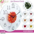 日本製 アートフラワークロック お花の壁掛け時計 おしゃれ ウォールクロック 北欧風 アンティーク おすすめ 人気 SW-1186 造花 キレイ