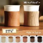 紙コップホルダー おしゃれ 木製 7オンス用 日本製 ディスペンサー 職人 ペーパーカップ 無垢材 人気 おすすめ 本物志向 プレゼント ギフト