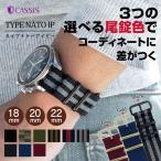 腕時計ベルトカシス替えベルト ナイロンバンド TYPE NATO 141601B 18mm 20mm 22mm【ネコポス送料無料】