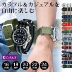 手錶用品 - 時計 ベルト 時計ベルト ナイロン CASSIS カシス TYPE NATO タイプナトー 141601s 16mm 18mm 20mm 22mm 24mm