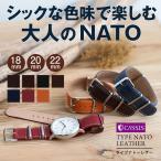 腕時計ベルト カシス替えベルト カーフ(牛革)バンド  TYPE NATO LEATHER 189601S 18mm 20mm 22mm
