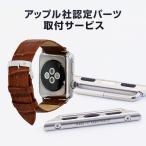 アップル社認定「Made for apple watch」アップルウォッチ ベルト交換 専用パーツ取付サービス こちらの商品はベルトと同時購入の場合にのみ購入が可能です。画像