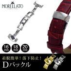 モレラート 腕時計バックル 替えバックル BRIDGE