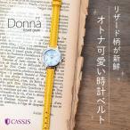 DONNA (ドナ リザード型押し)