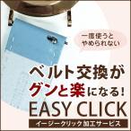 ベルトの着脱が簡単になる  EASY CLICK(イージークリック)サービス