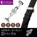 腕時計バックル カシス 替えバックル PBF BUCKLE SILVER2