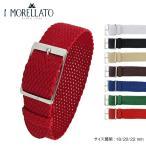 時計 ベルト 腕時計ベルト バンド  ナイロン MORELLATO モレラート PERLON パーロン u0054150 18mm 20mm 22mm