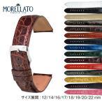モレラート 時計ベルト 時計バンド カイマンクロコ(ワニ革) 腕時計用ベルト交換 AMADEUS U0518052 16mm 18mm 19mm 20mm 22mm