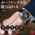 モレラート 時計ベルト 時計バンド 牛革 腕時計用ベルト交換 LIVERPOOL U0751376 16mm 18mm 20mm