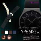 時計 ベルト 腕時計ベルト バンド  スカーゲン用 カーフ 牛革 CASSIS カシス TYPE SKG タイプエスケージー U1002305 22mm 専用交換ドライバー 無料