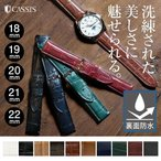時計 ベルト 時計ベルト アリゲーター ワニ革 CASSIS カシス ADONARA CAOUTCHOUC アドナラ カウチック u1017a70 18mm 19mm 20mm 21mm 22mm