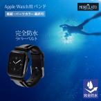 apple watch アップルウォッチ 6 se バンド ベルト おしゃれ かわいい 人気 38mm 40mm 41mm 42mm 44mm 45mm MORELLATO MARINER サードパーティ