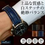 モレラート 時計ベルト 時計バンド 牛革 腕時計用ベルト交換 PLUS U3252480 18mm 20mm 22mm 24mm