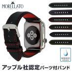 アップル社認定パーツ付バンド アップルウォッチ 38mm用 42mm用 専用バンド タリア モレラート 腕時計ベルト バンド  BIKING (バイキング) 腕時計ベルト バンド