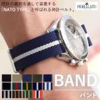ショッピング時計 時計 ベルト 腕時計ベルト バンド  ファブリック MORELLATO モレラート BAND バンド u3972a74 18mm 20mm 22mm