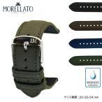 時計ベルト 時計バンド ファブリック 腕時計用ベルト交換 モレラート CRICKET U4207B05 20mm 22mm 24mm