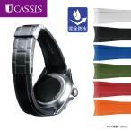 ロレックス(ROLEX)用 ベルト バンド ラバー 完全防水 CASSIS カシス TYPE ROLEX RUBBER U6000001 20mm 腕時計 時計バンド 時計 ベルト 防水 あすつく